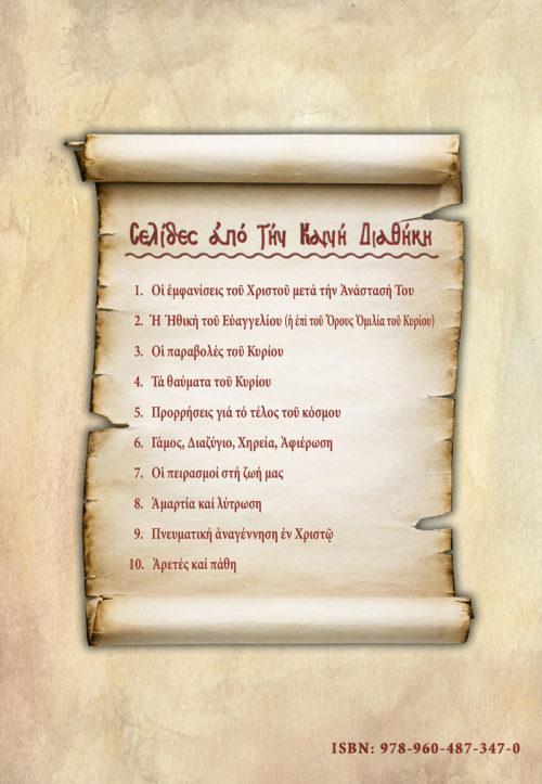 biblio-seira-selides-apo-kaini-diathiki-7_back