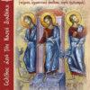 biblio-seira-selides-apo-kaini-diathiki-7_cover