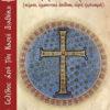 biblio-seira-selides-apo-kaini-diathiki-8_cover