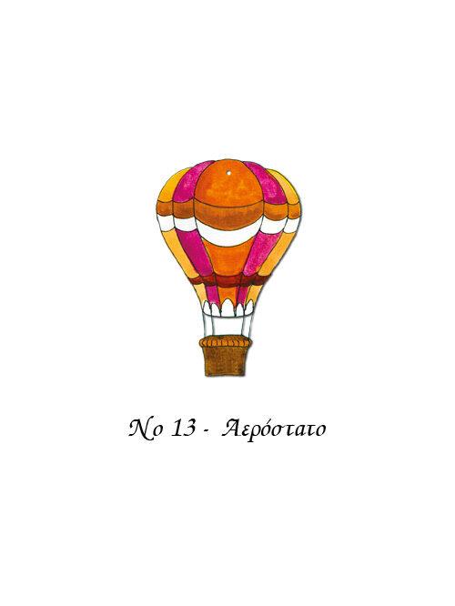 diakosm-no13-aerostato