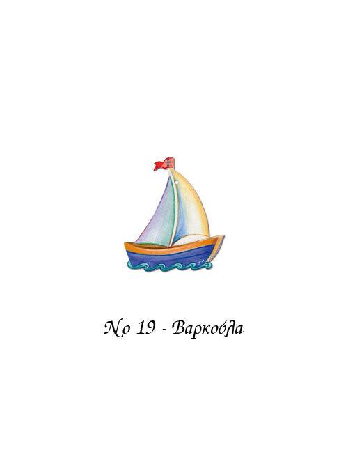 diakosm-no19-varkoula