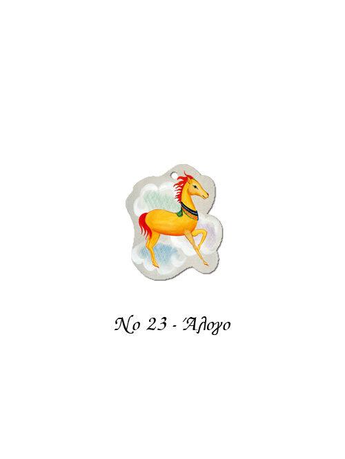 diakosm-no23-alogo