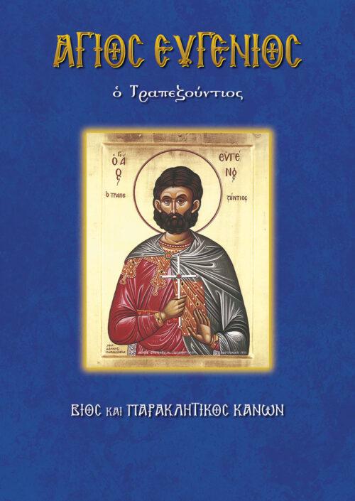 86_AGIOS-EYGENIOS-TRAPEZOUNTIOS