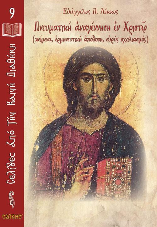 biblio-seira-selides-apo-kaini-diathiki-9_cover