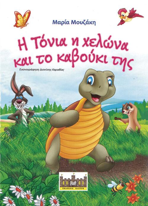 ToniaHXelwna_Cover