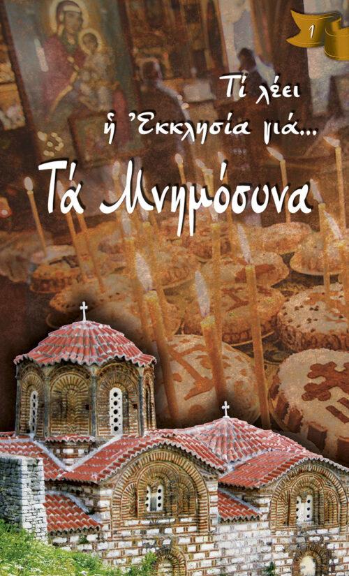SeiraTiLeeiHEkklisiaGia_01_TaMnimosyna_cover