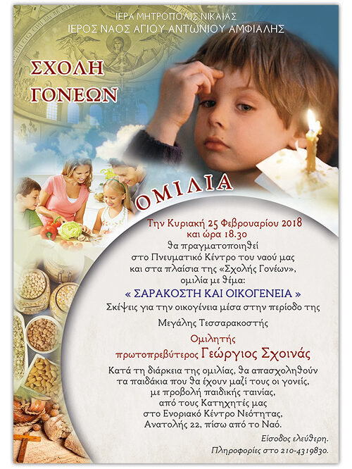 ekt-afisa-eidiki-14