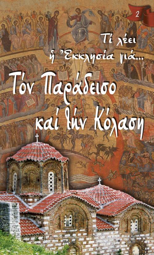 SeiraTiLeeiHEkklisiaGia_02_Paradeiso-Kolasi_cover