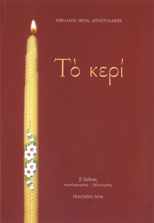 TO-KERI_cover