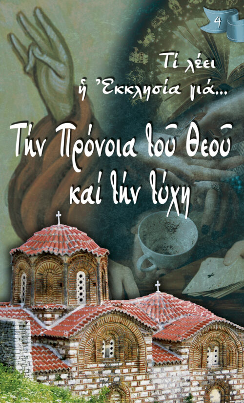 SeiraTiLeeiHEkklisiaGia_04_PRONOIA-THEOU-TYXH_cover