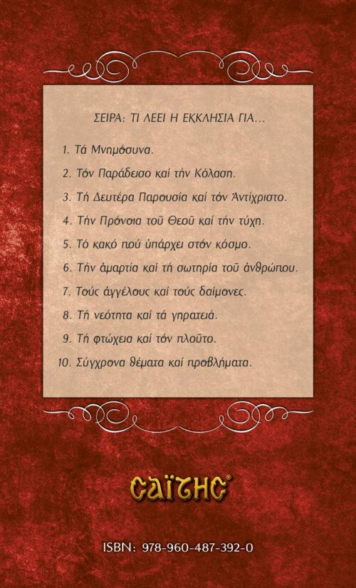SeiraTiLeeiHEkklisiaGia_05_TO-KAKO-STON-KOSMO_back
