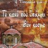 SeiraTiLeeiHEkklisiaGia_05_TO-KAKO-STON-KOSMO_cover