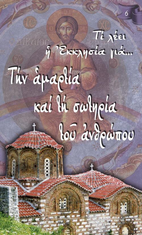 SeiraTiLeeiHEkklisiaGia_06_AMARTIA-KAI-LYTRWSH_cover