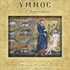 YMNOS-STH-DHMIOYRGIA_cover