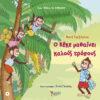 No1_SEIRA-O-KEKE-MATHAINEI-KALOYS-TROPOYS_cover