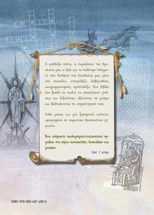 ORTHODOKSO-PAIXNIDOLEKSO_back