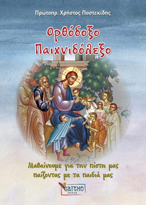 ORTHODOKSO-PAIXNIDOLEKSO_cover