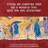 PSYXIKA-KAI-SOMATIKA-PATHI_cover