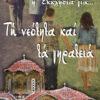 SeiraTiLeeiHEkklisiaGia_08_NEOTHTA-GHRATEIA_cover