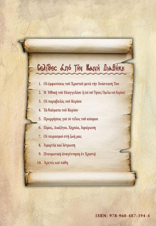 biblio-seira-selides-apo-kaini-diathiki-10_back