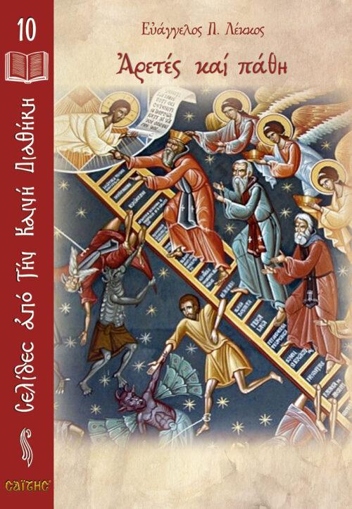 biblio-seira-selides-apo-kaini-diathiki-10_cover