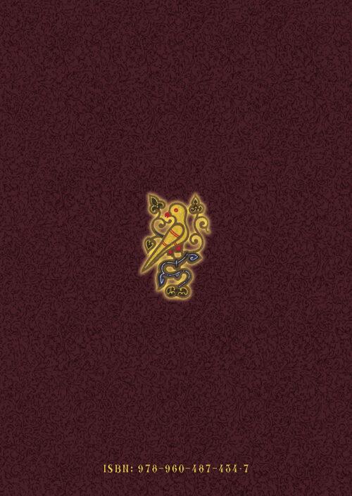 SeiraErmineftikaIerwnKeimenwn_03_GENETHLION-THEOTOKOY_back