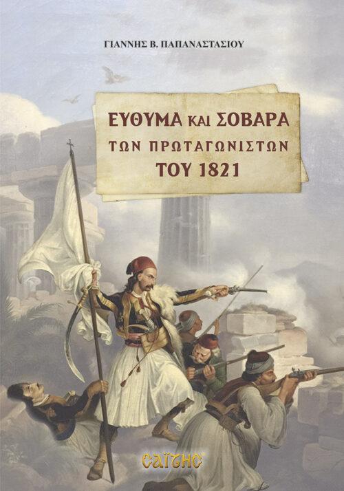 EYTHYMA-KAI-SOBARA-1821_cover