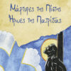 No1-MARTYRES-THS-PISTHS-HRWES-THS-PATRIDAS_cover