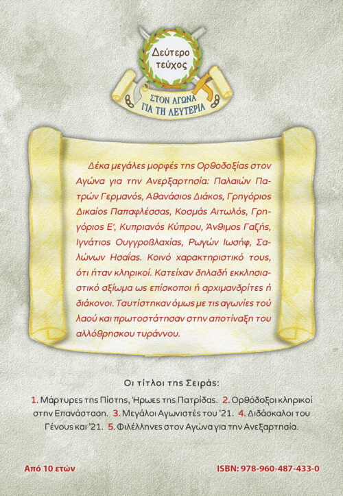 No2-ORTHODOXOI-KLHRIKOI-STHN-EPANASTASH_back