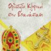 No2-ORTHODOXOI-KLHRIKOI-STHN-EPANASTASH_cover