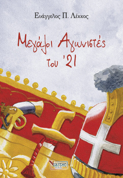 No3-MEGALOI-AGWNISTES-TOY-21_cover