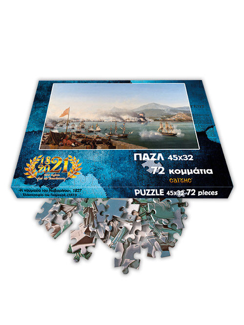 paix-puzzle-no7-navmaxia-kouti
