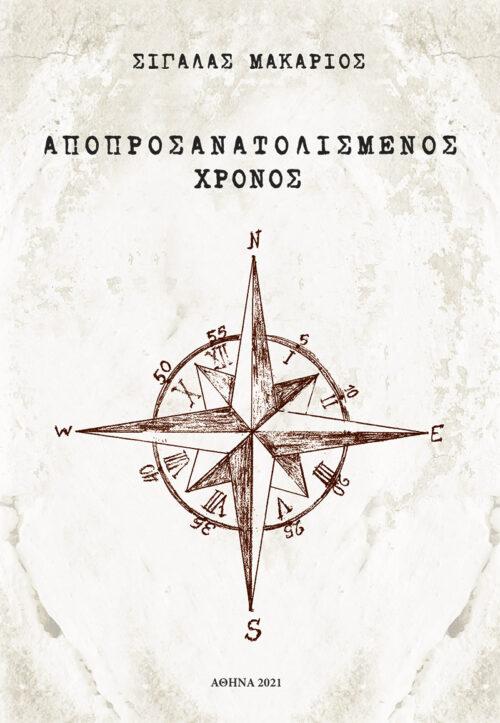 Apoprosanatolismenos-Xronos_cover
