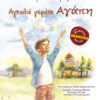 AGKALIA-GEMATH-AGAPH_COVER