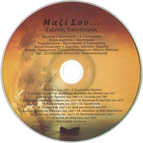 DIAMORFOUMENA-A_CD