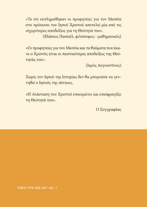 O-THEOS-STHN-KAINH-DIATHIKI_back