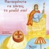 FANOYROPITA-NA-XANEIS-TO-MYALO-SOY-cover